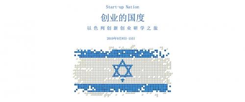 以色列创新创业研学之旅