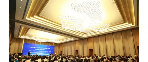 第一届湘以科技创新经贸对接会