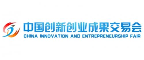 双创新时代,共享新未来 —— 中国以色列交流中心助力2019创交会