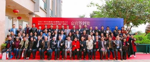 2019中以农业科技国际合作发展广州峰会